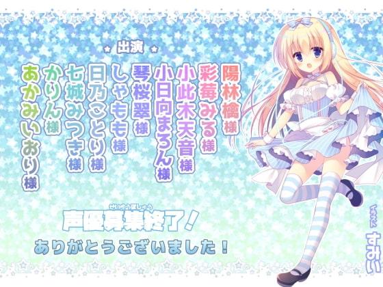 オナニーアンソロジー4 新人さんデビューシリーズ「声優募集中!」
