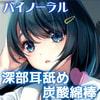 ナイショの耳溶け-夏空と恋の旋律-【バイノーラル】