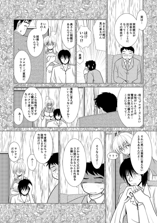 若妻レンタル 第1話