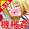 絶頂脱出ゲーム「機械姦編」ROOM11~ワーム貫通~