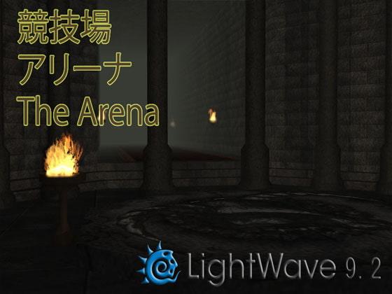 The Arena For LightWave 3d