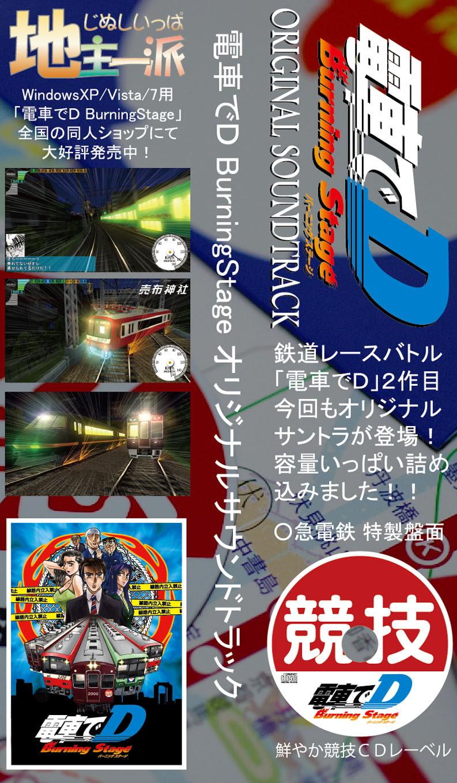 電車でD BurningStage オリジナルサウンドトラック
