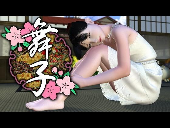 舞子 (yosino) DLsite提供:同人ゲーム – デジタルノベル