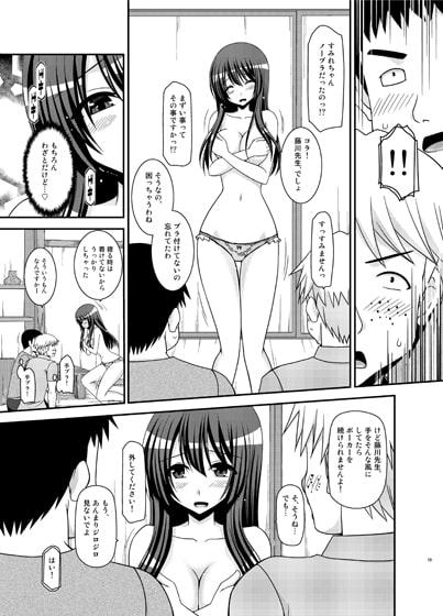 露出少女日記20冊目