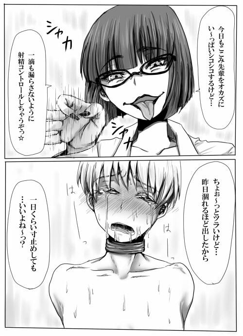 カップル監禁~全身ラバー連続絶頂&射精管理調教3日間~