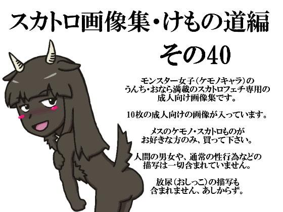 スカトロ画像集・けもの道編その40