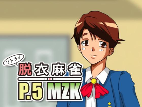 リトライ脱衣麻雀P.5MZK