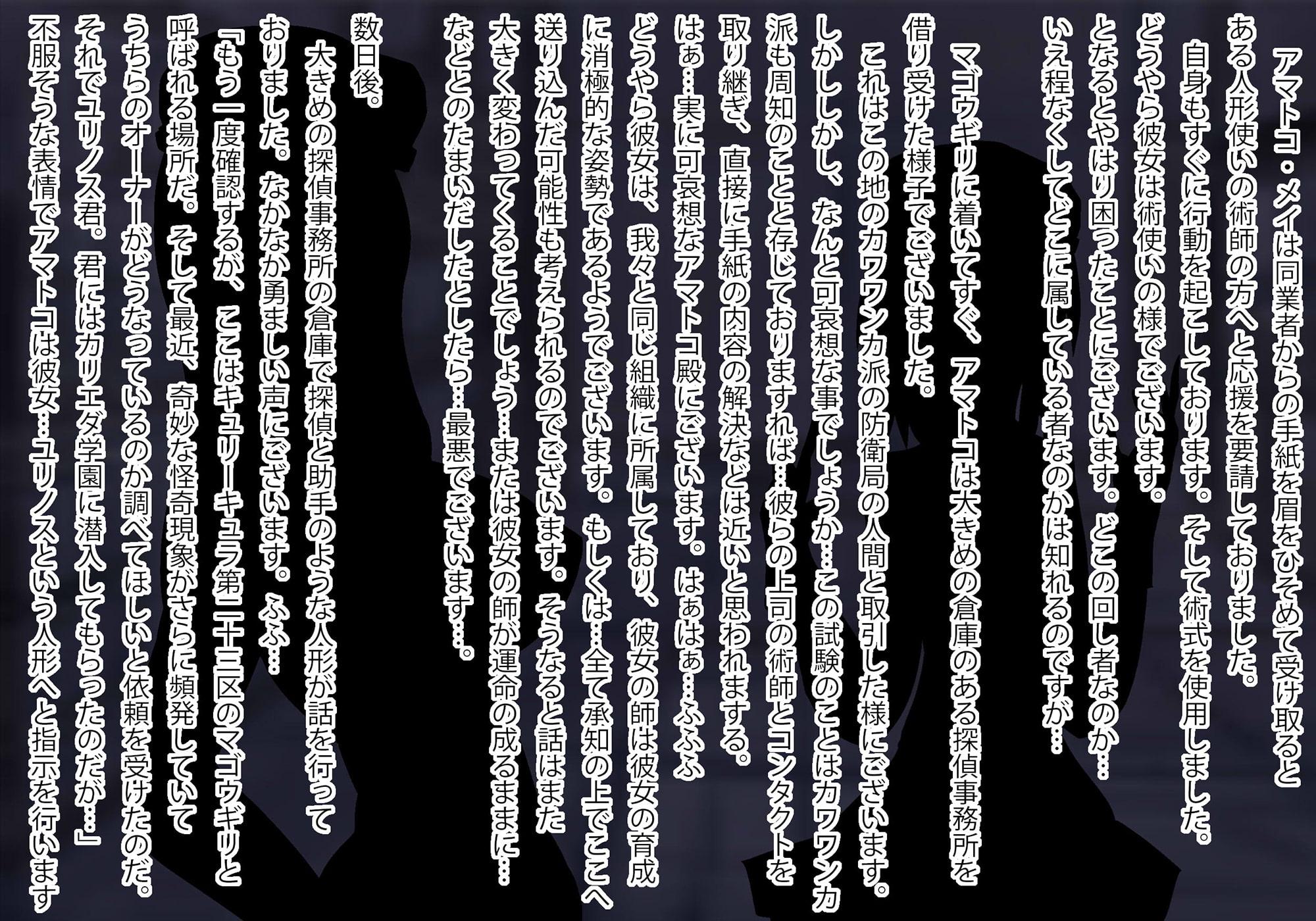 アマトコ・メイの事件簿