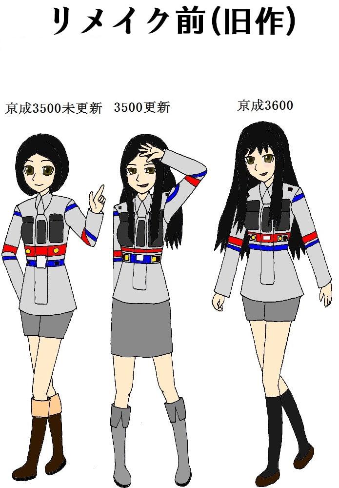 鉄コレ05~鉄っ子コレクション~スカイアクセスな娘たち~