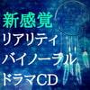 ボーダーライン【本編+Bad End】