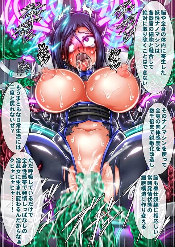 退魔ノ隷刻 Vol.04 ~服従の改造奉仕調教~