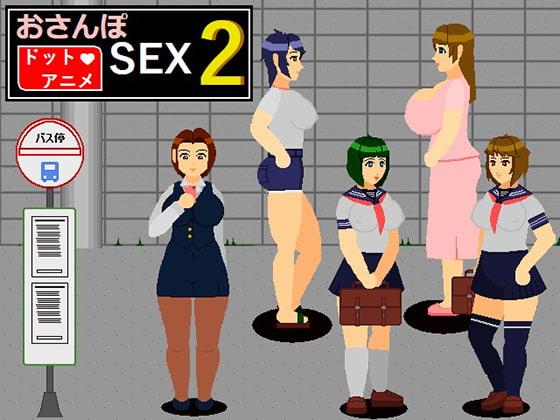 おさんぽSEX 2