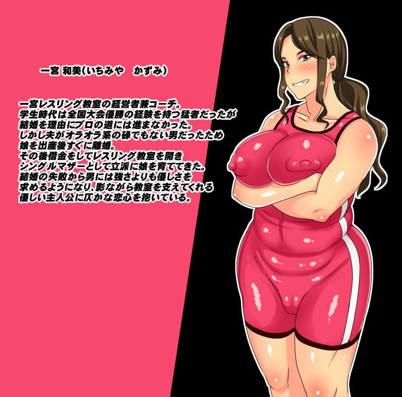 乗っ取られたレスリング教室~経営者母娘が肉穴付きサンドバッグにされるまで~