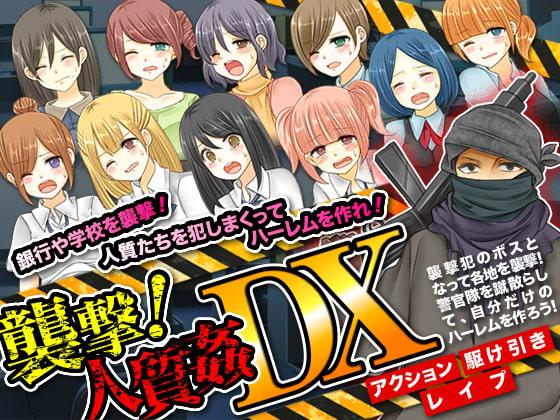 襲撃!人質姦DX