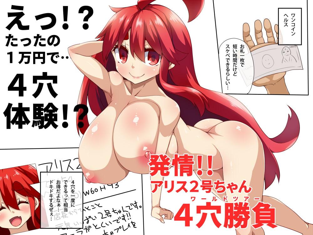発情!!アリス2号ちゃん4穴勝負