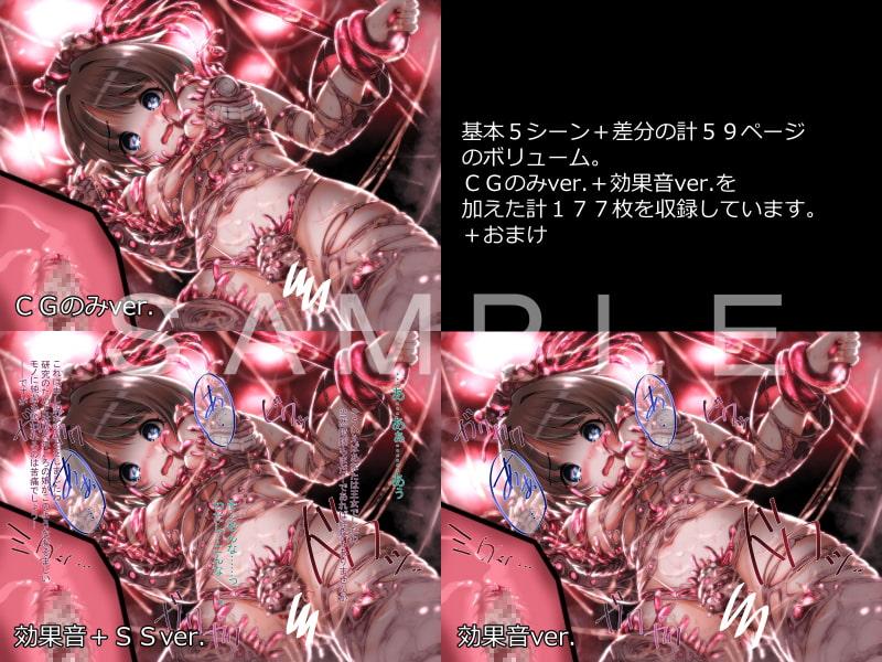 SHIRONEKO BAD END III
