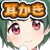 【耳かき】ボクっ子の耳かき7