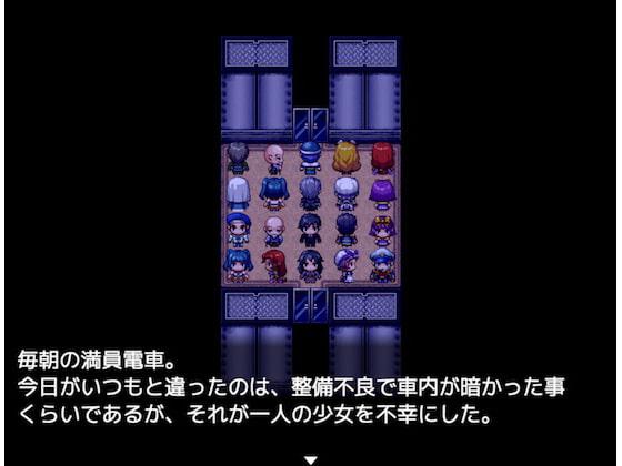 【デジノベ】満員電車と可愛い女の子〜強姦編(上)