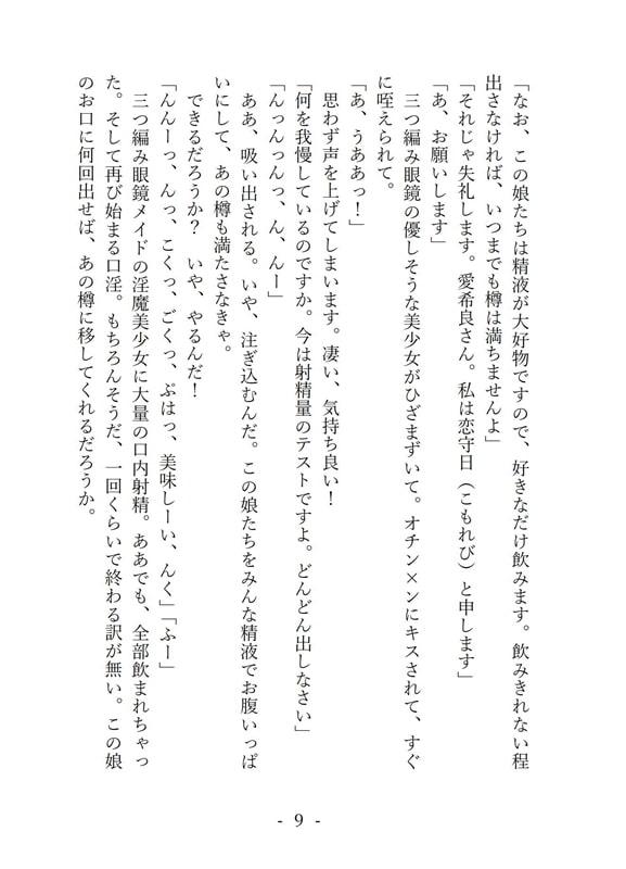 特訓ハーレム~淫魔城の試練~