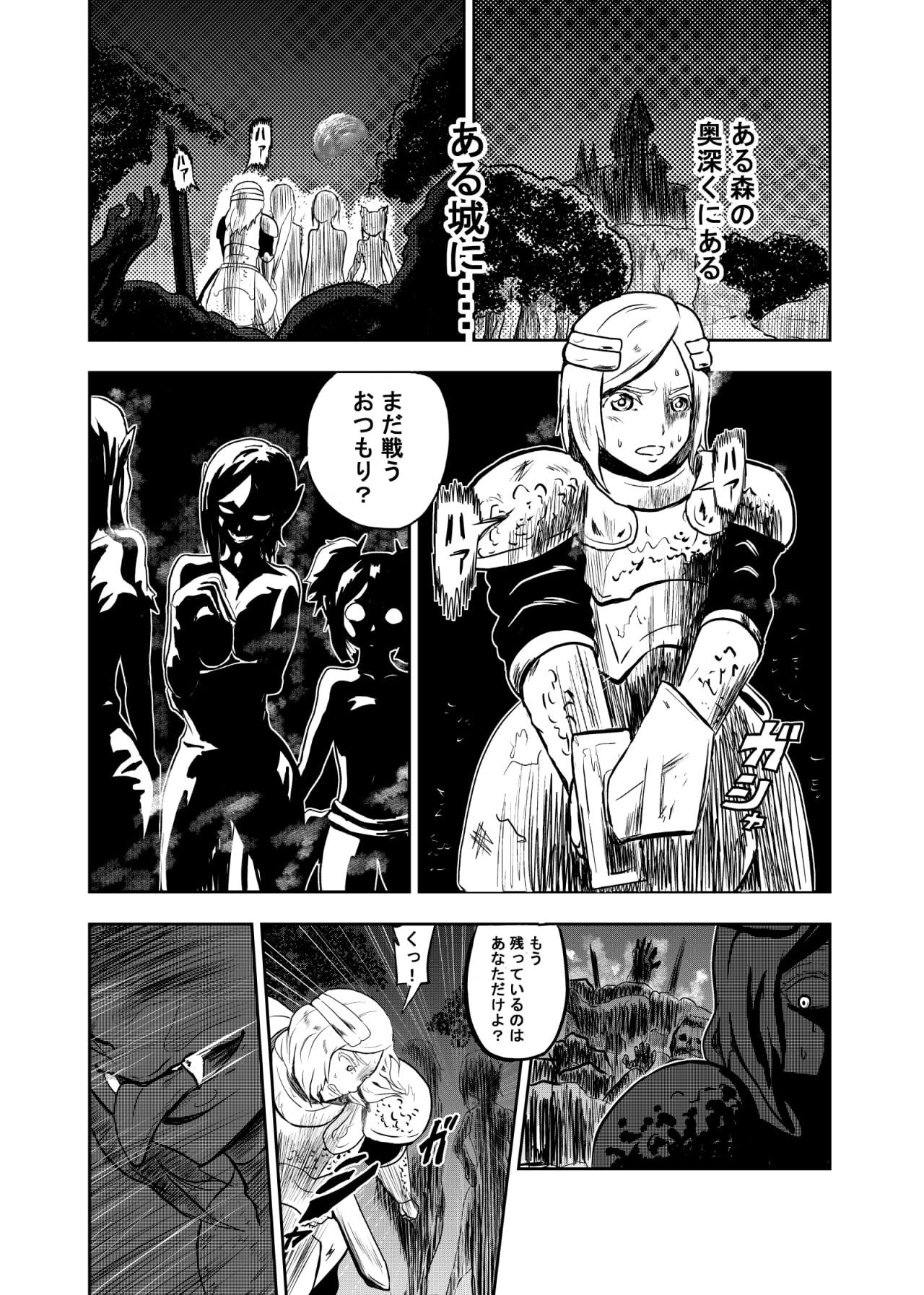 ヴァンパレイド ~吸血鬼 三姉妹 捕縛編~