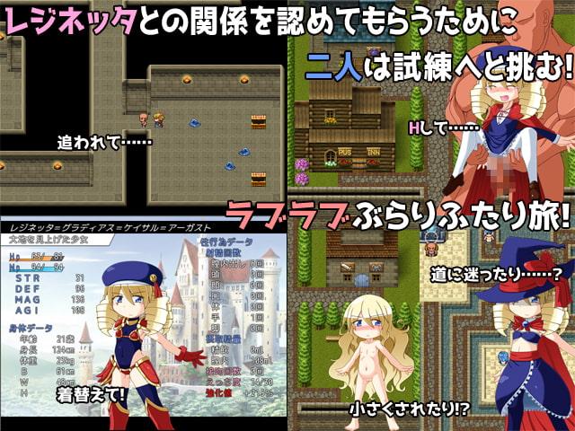 レジネッタの冒険 Cエンドアフター ~勇者とお姫様と小さな物語~