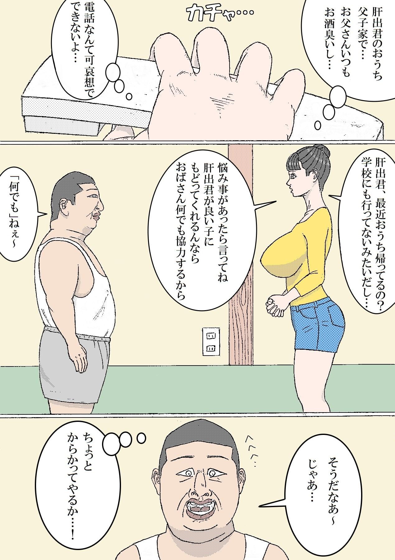 シングルマザー愛未(第一話)
