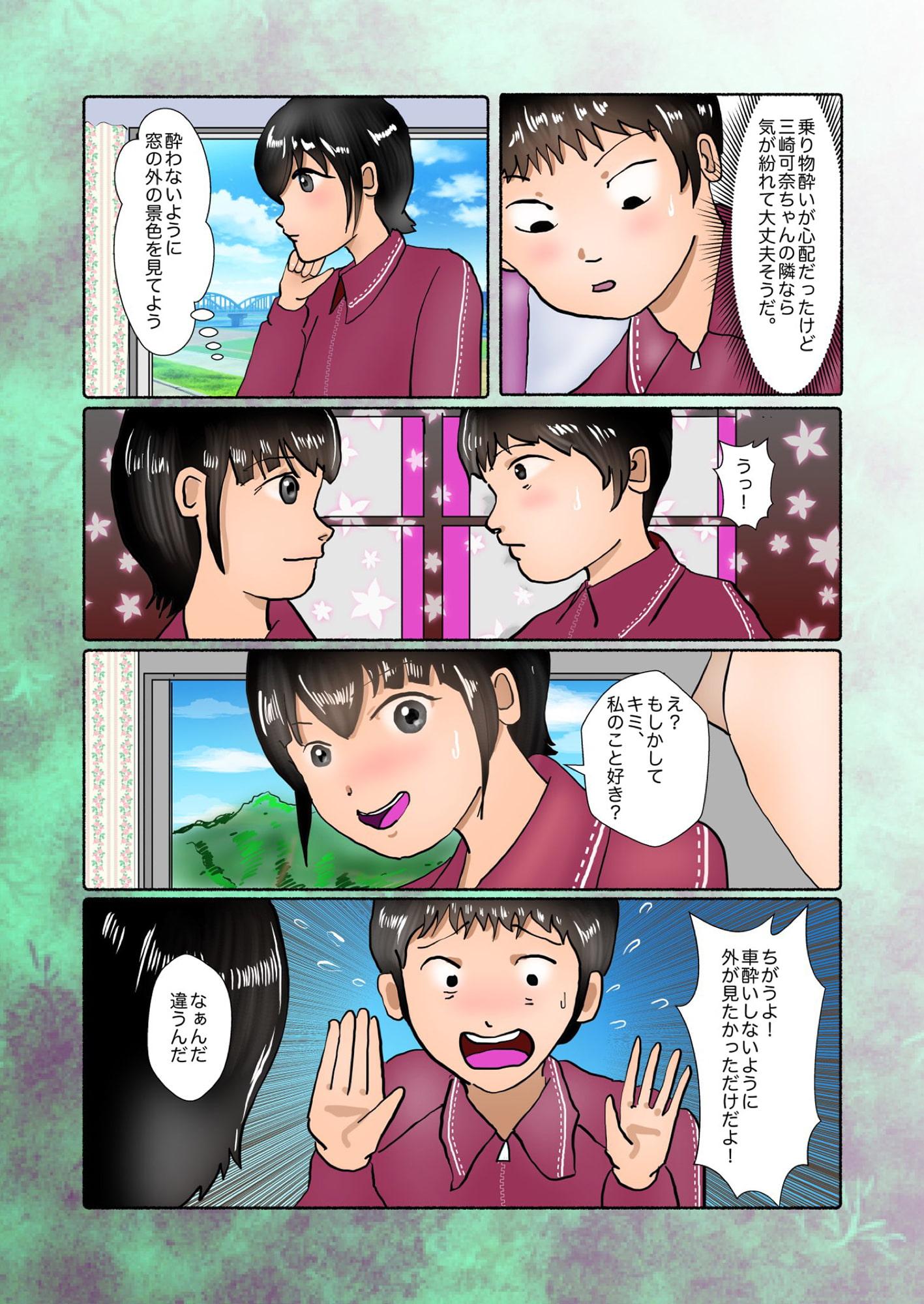 可奈ちゃんの彼氏になるために