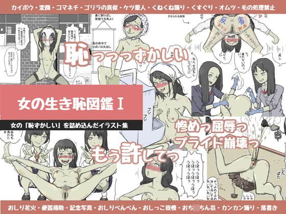 女の生き恥図鑑I表紙