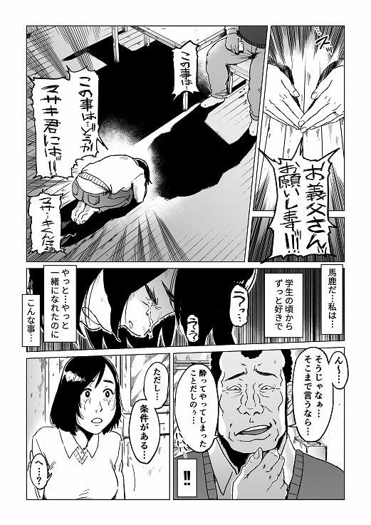 義父漬け【人妻NTR】