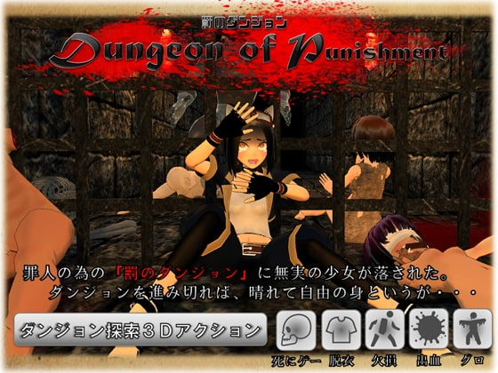 Dungeon of Punishment 罰のダンジョン
