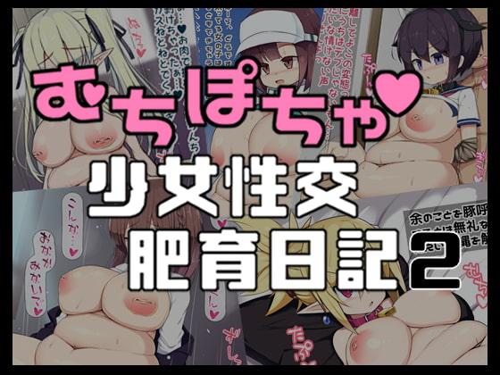 DLsite専売むちぽちゃ少女性交肥育日記2