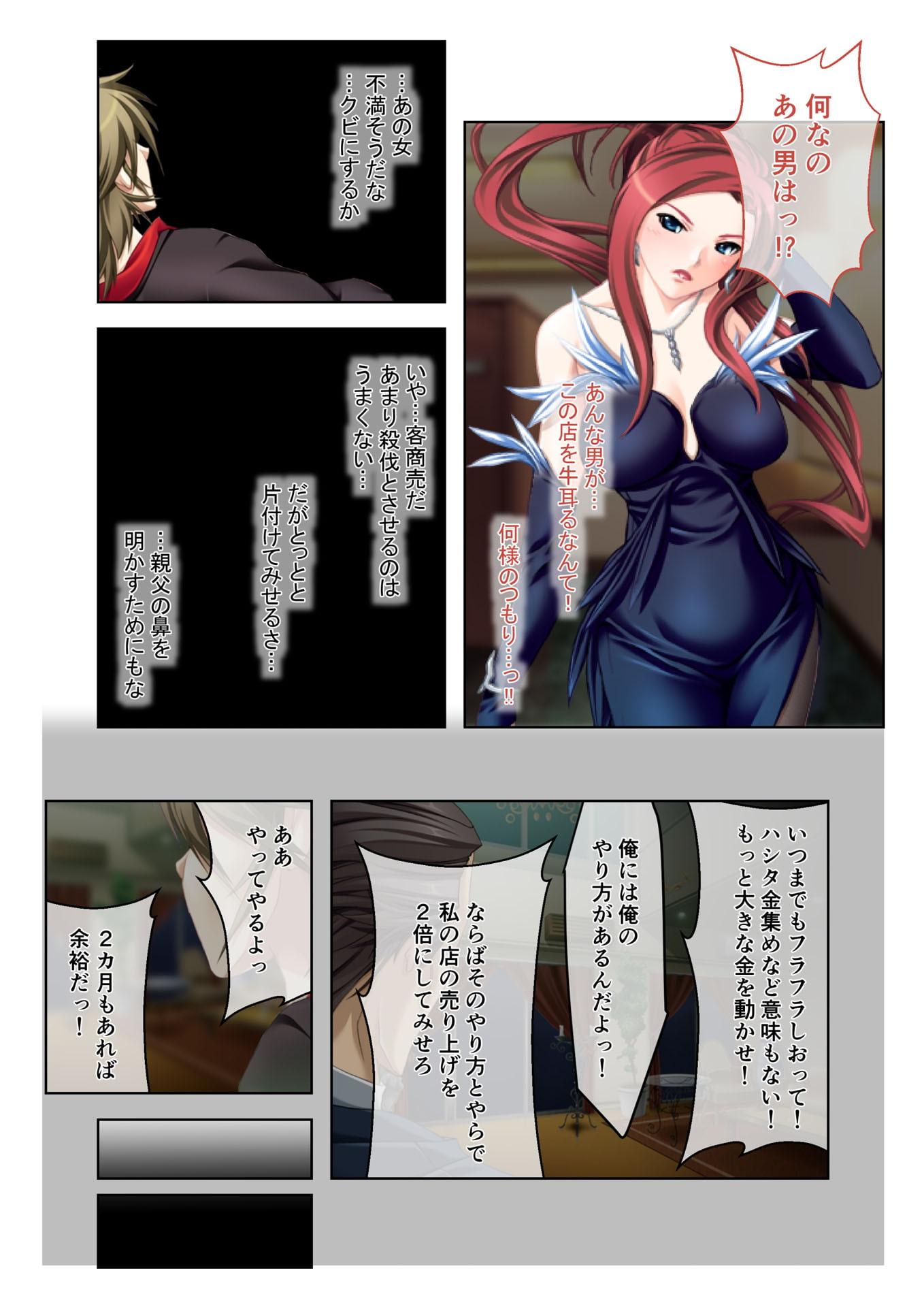 イクまで徹底性指導~生意気キャバ嬢を従順にする方法~(1) フルカラーコミック版