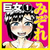 巨女シリーズ (1) むちむち過ぎるみぞれ(31歳)は、秘密基地でショタ3人に襲われて……!!!