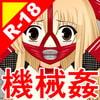 絶頂脱出ゲーム「機械姦編」~総集編1~