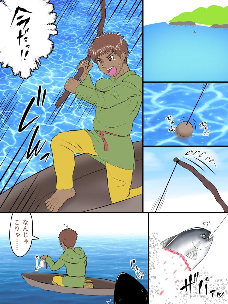 亜人録~孤高の漁師とシャークメイド~