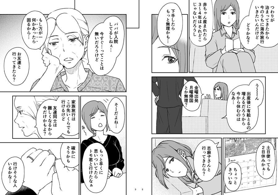 志麻子 ~妻の母~ 5