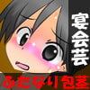 包茎モカのふたなり宴会芸 ~ふるちん羞恥のフルカラーコミック~