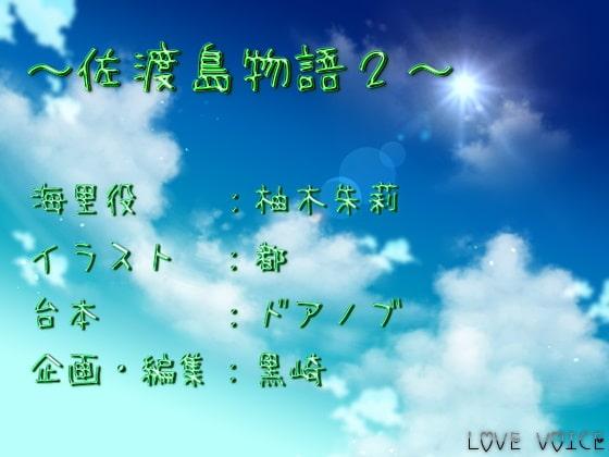 佐渡島物語2【18禁版】