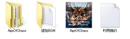 【スタジオランス BGM素材 Age Of Chaos】
