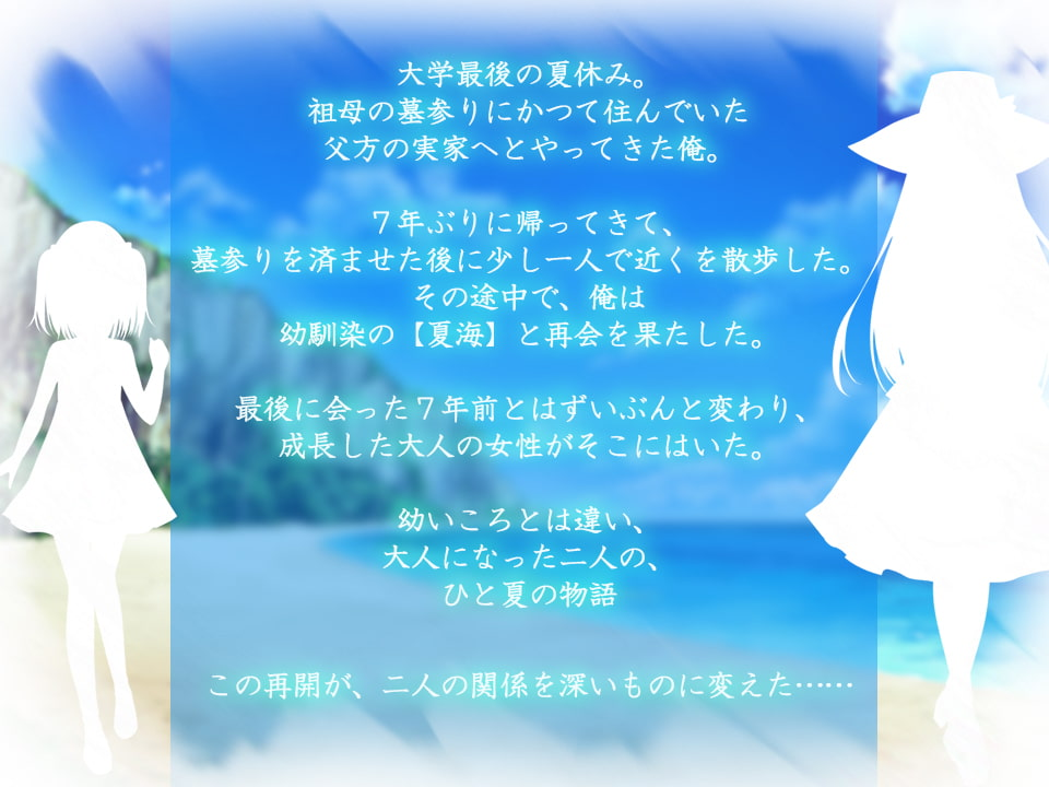 夏海との夏休み ーあの日の後悔と夏の再会ー