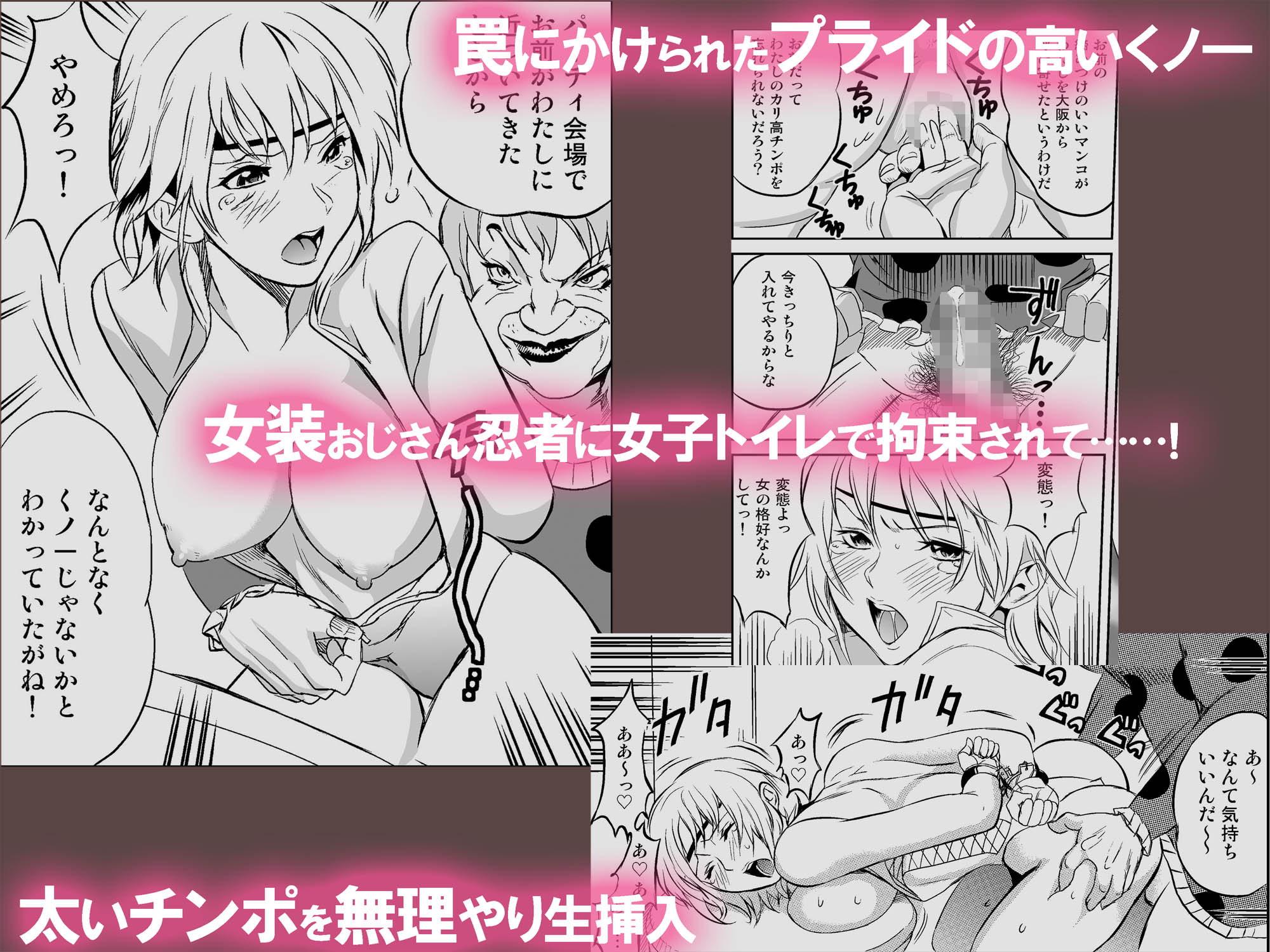 OLくノ一 どすけべミッション Vol.2 女の武器を駆使する美人OLは罠にかかって獣じみえたあえぎ声をあげた