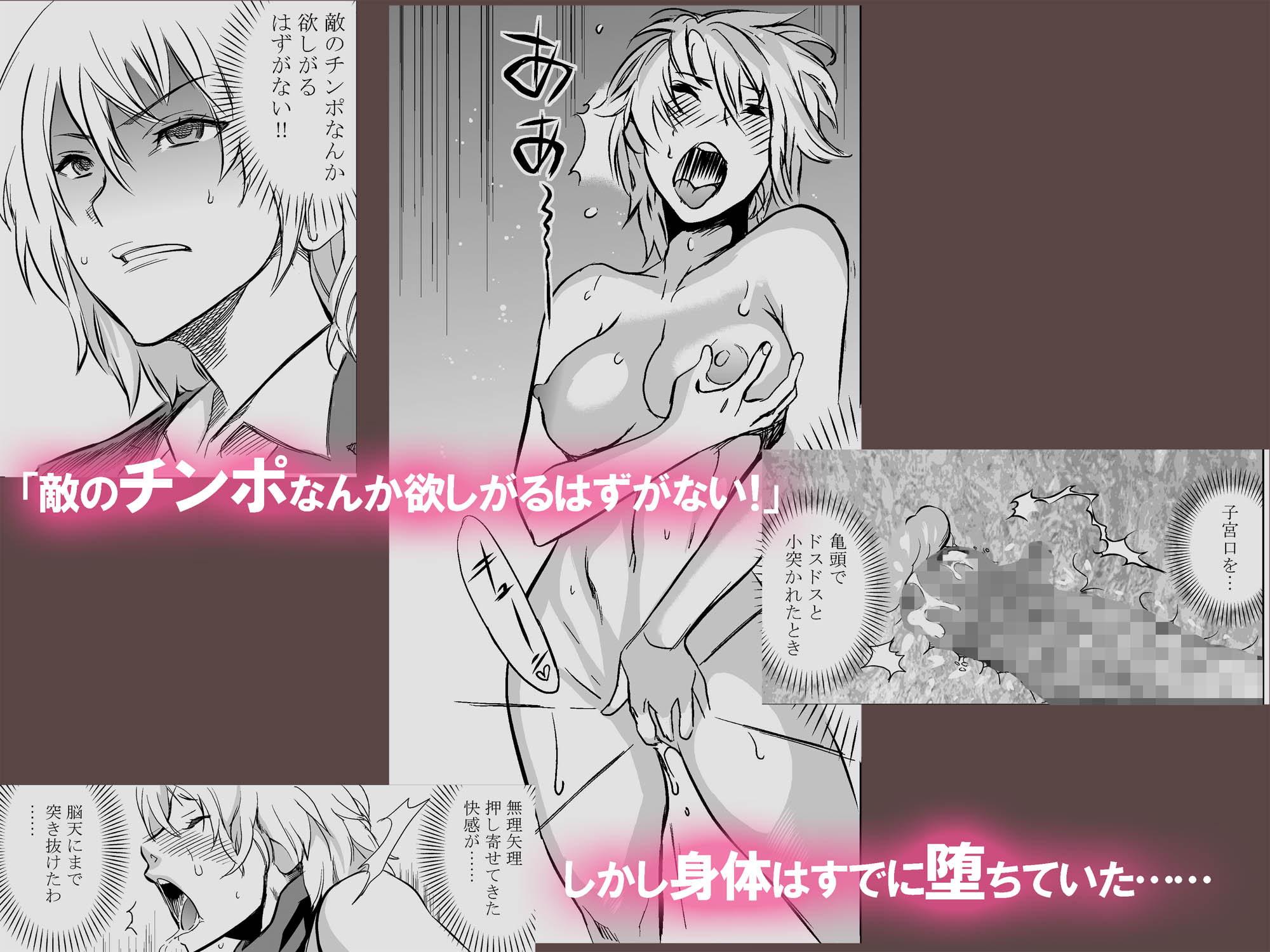 OLくノ一 どすけべミッション Vol.3 情報と精を絞り取るためにくノ一は自ら淫らに締め上げて双臀をわななかせ