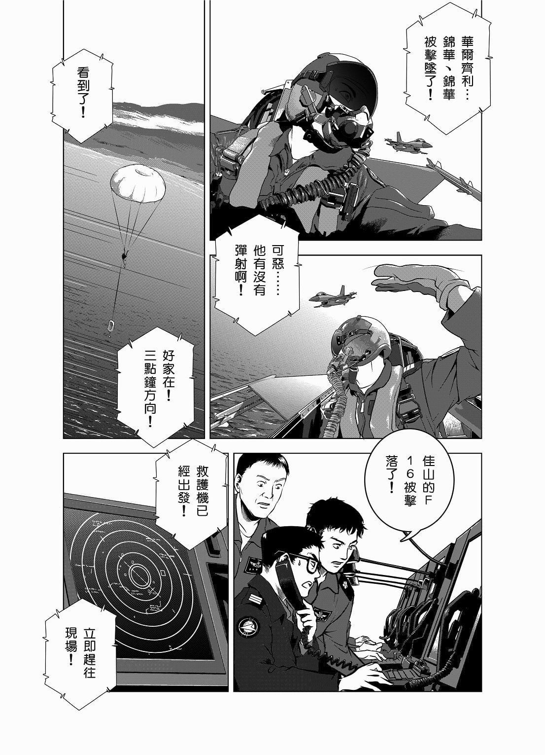 燃える西太平洋01【中国語版】