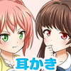 [Ear Cleaning] Choose Me! ~Showdown between Hakata and Kansai dialect~ [noher-nolife]