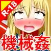 絶頂脱出ゲーム「機械姦編」ROOM13~女性器しめつけ~
