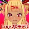 【Live2Dモデル】褐色ギャルエルフ長女
