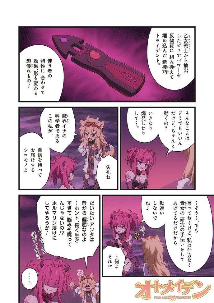 ピュアソルジャー・オトメイデン #7.風の導き手