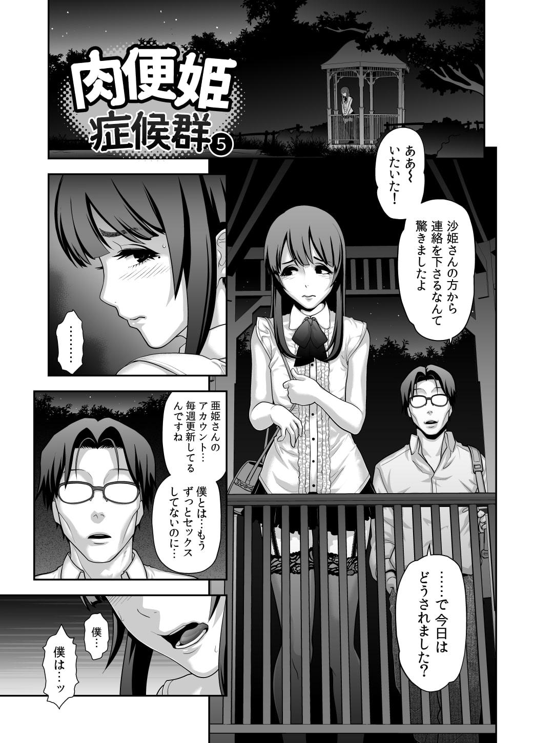 肉便姫症候群(5)