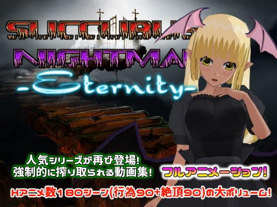 サキュバスナイトメア-Eternity-