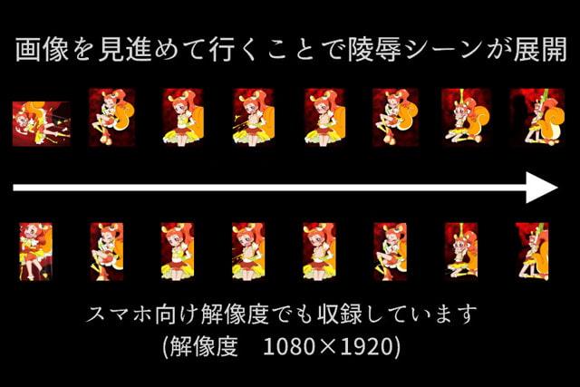 プリキ○ア狩り4 ~カスタード編~